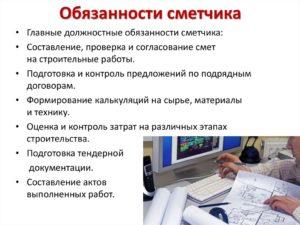 Должностная инструкция инженера сметчика 1 категории