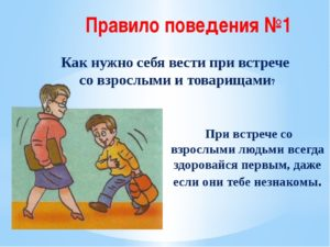 Правило как правильно вести себя со взрослыми