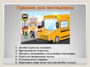 Правила посадки пассажиров в автобус