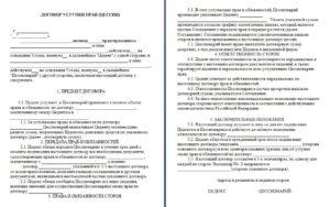 Договор цессии при дтп образец