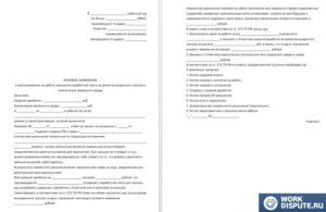 Образец жалобы в прокуратуру на работодателя о незаконном увольнении