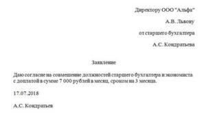 Заявление о согласии на исполнение обязанностей отсутствующего работника
