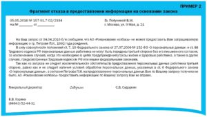 Ответ на запрос в мвд о предоставлении информации образец письма
