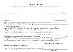 Соглашение об определении порядка пользования общим недвижимым имуществом пример
