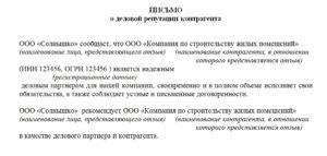 Отзыв о деловой репутации юридического лица для банка образец