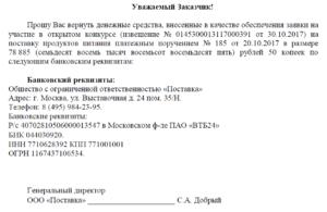 Возврат обеспечения контракта по 44 фз письму