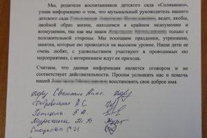 Письмо заведующей от родителей на ремонт группы