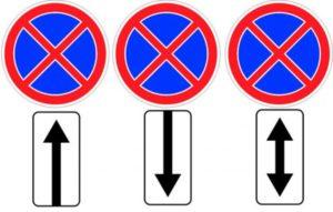 Знак остановки и стоянки запрещена со стрелкой вниз и вверх