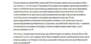 Выгул собак без намордника статья коап московская