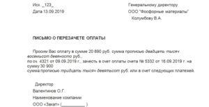 Письмо о переносе переплаты с одного договора на другой образец