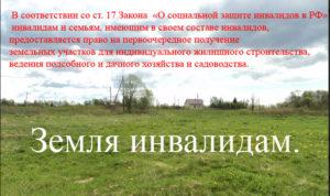 Как инвалиду 2 группы получить земельный участок бесплатно в подмосковье