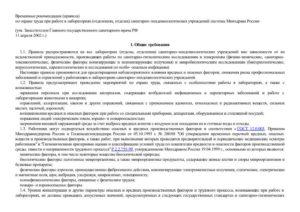 Инструкция по охране труда для врача инфекциониста поликлиники