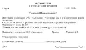 Уведомление о переименовании должности и изменении оклада образец