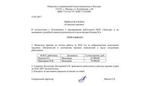 Образец приказа о начислении премии за квартал