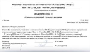 Уведомление об изменении дат выплаты заработной платы образец