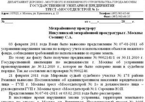 Образец письма в прокуратуру об устранении нарушений