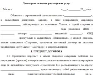 Договор с риэлтором на покупку квартиры подводные камни