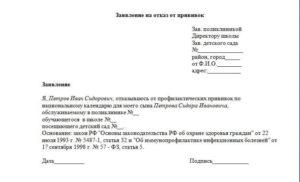 Образец заявления отказ отмета в садик