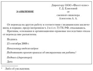 Отказ работника от перевода на другую работу по медицинским показаниям