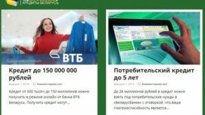 Как получить кредит гражданину белоруссии в россии