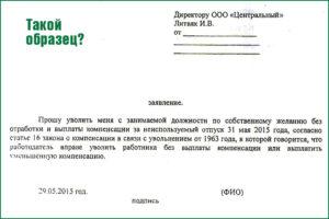 Как уволиться без отработки 2 недель в украине