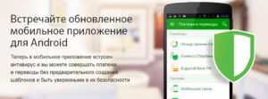 Как удалить антивирус сбербанка онлайн с андройда