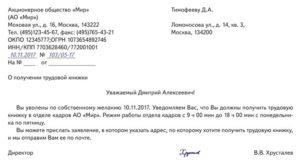 Просьба отправить уведомление о получении письма