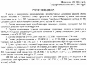 Расчет взыскиваемой денежной суммы для искового заявления в суд
