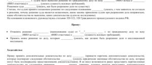Образец апелляционной жалобы в свердловский областной суд