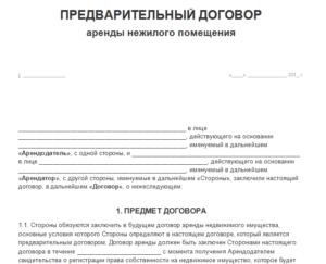 Договор намерений аренды нежилого помещения образец