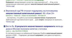 Куда жаловаться на плохой капитальный ремонт в москве