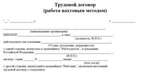 Трудовой договор о вахтовом методе работы образец