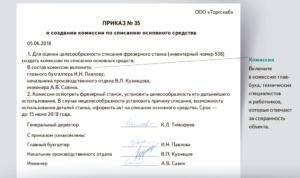 Приказ о создании комиссии по оприходованию основных средств образец