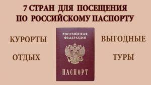 Можно ли летать из россии в казахстан по российскому паспорту