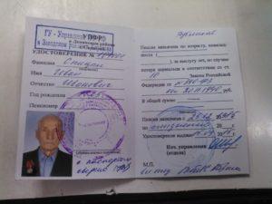 Потеряла пенсионное удостоверение как восстановить