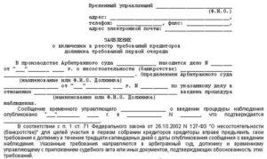 Образец письма конкурсному управляющему о ходе конкурсного производства