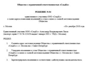 Уточнение юридического адреса ооо 2020 пошаговая инструкция