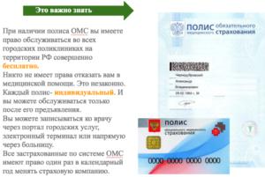Как гражданину белоруссии получить полис омс