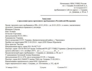Заявление на продление регистрации иностранного гражданина бланк уфмс