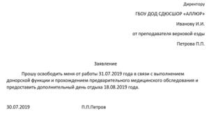 Заявление о оплате донорской справки