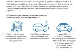 Как платят транспортный налог пенсионеры в чувашии