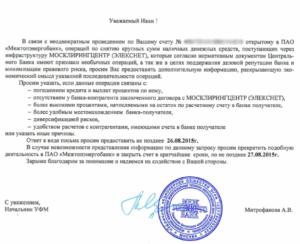 Письмо в банк о деятельности организации образец 115