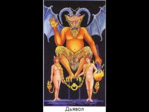 Таро дьявол в сочетании
