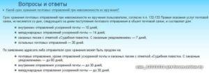 Сроки хранения заказных писем с уведомлением на почте россии