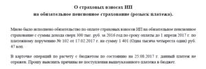 Заявление на розыск платежа в ифнс образец