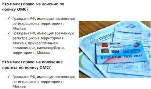 Полис омс для граждан киргизии где получить