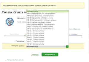 Как заплатить за патент через сбербанк онлайн в московской области