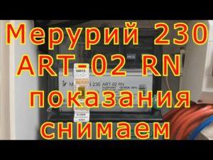 Меркурий 230 арт 03 как снимать показания квар и квт