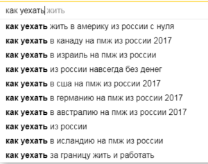 Как уехать из россии навсегда без денег пенсионеру