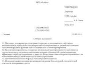 Положение о премировании генерального директора акционерного общества